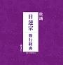 読誦「日蓮宗 勤行経典」(経本付)
