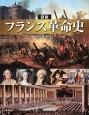 図説・フランス革命史