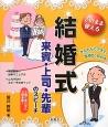 そのまま使える結婚式 来賓・上司・先輩のスピーチ 立場にあわせた文例多数!!