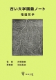 古い大学講義ノート 電磁気学