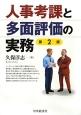 人事考課と多面評価の実務<第2版>