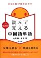 読んで覚える中国語単語 中検3級・2級をめざす