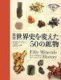 図説・世界史を変えた50の鉱物
