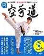 DVDで学ぶ空手道 めざせ黒帯!昇級審査対策完璧マニュアル