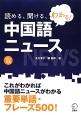読める、聞ける、わかる!中国語ニュース