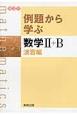 例題から学ぶ 数学2+B 演習編 新課程