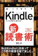 Kindle 新・読書術 すべての本好きに捧げる本 Kindleマニアが教える楽しみ方ガイド