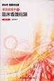 新体系看護学全書 臨床看護総論 基礎看護学4