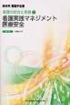 新体系看護学全書 看護実践マネジメント・医療安全 看護の統合と実践1