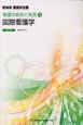 国際看護学<第2版> 新体系看護学全書 看護の統合と実践3