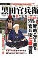 黒田官兵衛 鮮烈な生涯 歴史探訪シリーズ 2014年のNHK大河ドラマに決定した戦国一の軍師