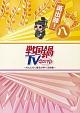 戦国鍋TV~なんとなく歴史が学べる映像~再出陣!八