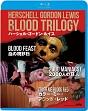 ハーシェル・ゴードン・ルイス コレクション BLOOD TRILOGY 「血の祝祭日」「2000人の狂人」「カラー・ミー・ブラッド・レッド」