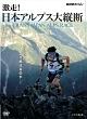 NHKスペシャル 激走!アルプス大縦断〜トランス・ジャパン・アルプス・レース〜