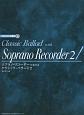 ソプラノ・リコーダーで奏でる/クラシック・バラード CD・パート譜付 (2)