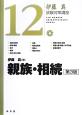 親族・相続<第3版> 伊藤真試験対策講座12