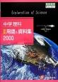 中学理科 詳説・用語&資料集2000
