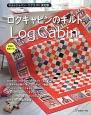ログキャビンのキルト キルトジャパン<リクエスト決定版> 実物大型紙つき