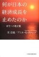 何が日本の経済成長を止めたのか 再生への処方箋