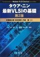 最新VLSIの基礎<第2版>