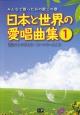 日本と世界の愛唱曲集 全曲イントロ付き・コードネーム付き みんなで歌ったあの歌この歌(1)
