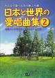 日本と世界の愛唱曲集 全曲イントロ付き・コードネーム付き みんなで歌ったあの歌この歌(2)
