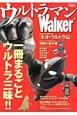 ウルトラマンWalker 一冊まるごとウルトラ三昧!!