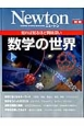 Newton別冊 知れば知るほど興味深い 数学の世界