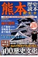 熊本歴史読本 読む・見る・歩くおとなのための街歩きガイドブック