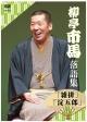 落語DVD 柳亭市馬 落語集/「雑排」「淀五郎」