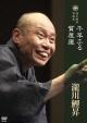 落語DVD 瀧川鯉昇 落語集/「千早ふる」「質屋庫」