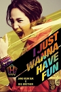 I JUST WANNA HAVE FUN (台湾盤)[TYPE-A]CD+PHOTOBOOK