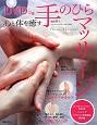 心と体を癒す手のひらマッサージ (社)日本フィトセラピー協会認定 ハンドケアセラピ