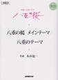 NHK大河ドラマ 八重の桜 メインテーマ/八重のテーマ