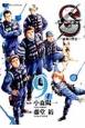 S-最後の警官- (9)