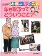 もっと知りたい!お年よりのこと 年を取るってどういうこと? (1)