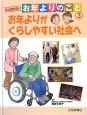 もっと知りたい!お年よりのこと お年よりがくらしやすい社会へ (3)