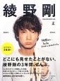 綾野剛 2009→2013→ ありのままの3年本!