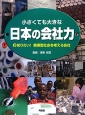 小さくても大きな日本の会社力 知りたい!循環型社会を考える会社(8)