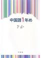 中国語1年め