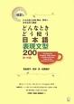 どんなときどう使う日本語表現文型200<改訂版> 初・中級 日本語能力試験N4~N5の重要表現を網羅