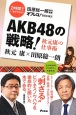 AKB48の戦略!秋元康の仕事術 2時間でいまがわかる!