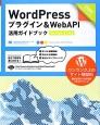 WordPressプラグイン&WebAPI活用ガイドブック Version3.X対応
