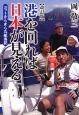 港を回れば日本が見える<改訂版> ヨットきらきら丸航海記