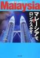 マレーシアでロングステイ<最新版> 大人の海外暮らし国別シリーズ