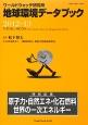 地球環境データブック 2012-2013 特別記事:原子力・自然エネ・化石燃料 世界の一次エネルギー ワールドウォッチ研究所