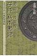 平成私本書紀 異説古代史疑