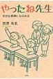 やったね先生 幸せな教師になる方法