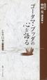 ゴータマ・ブッダの 心を語る CD 全11巻 中村元講演集<CD版>