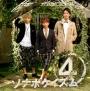 ソナポケイズム 4 ~君という花~(DVD付)